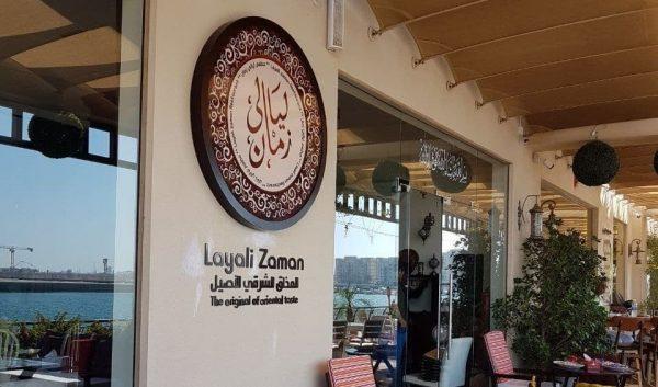 Layali Zaman Ras Al Khaimah