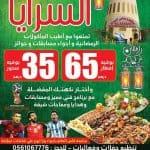 Al Saraya Restaurant Ras Al Khaimah