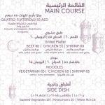 Comunitea, Ras Al Khaimah