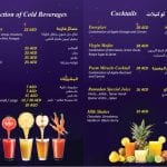 Ramadan at Poem Bistro Cafe, Ras Al Khaimah