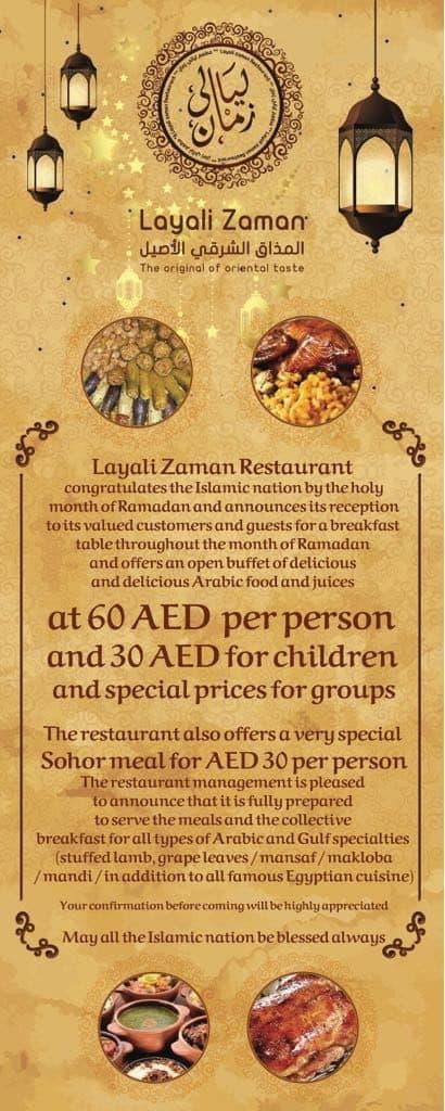 Iftar at Layali Zaman Ras Al Khaimah