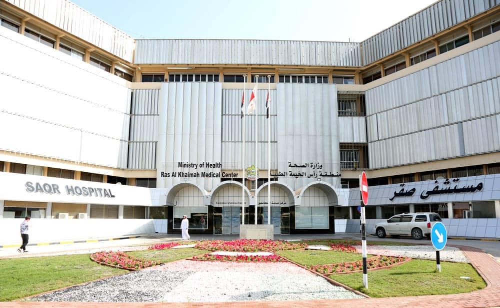 Saqr Hospital Ras Al Khaimah