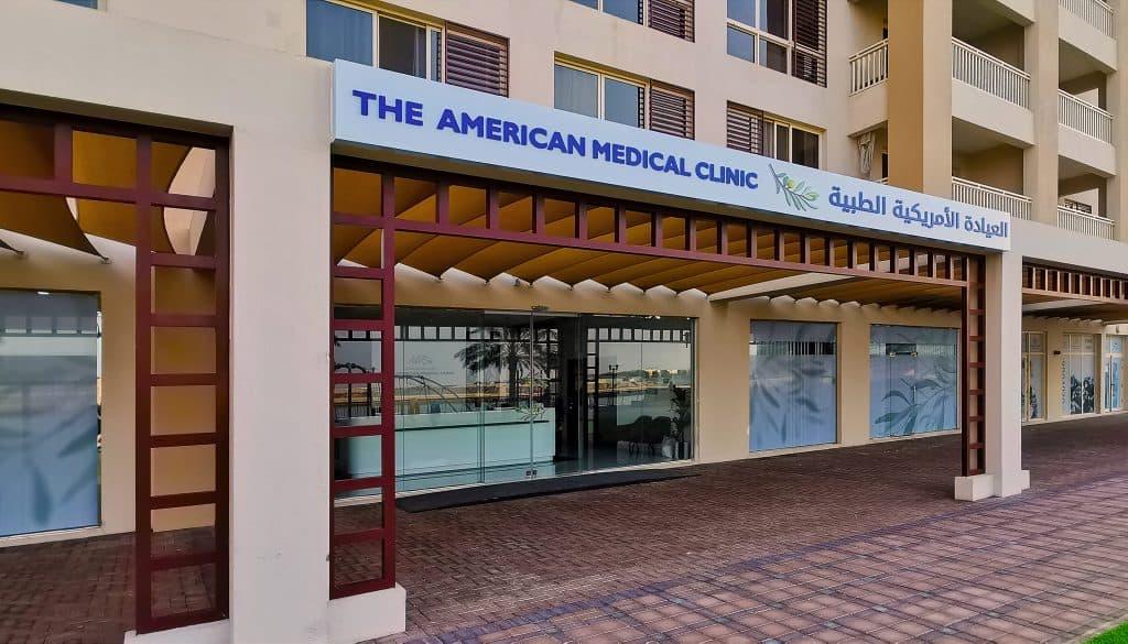 The American Medical Clinic in Ras Al Khaimah